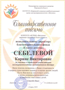 Благодарственное письмо от КОГКУСО «КСРЦН «Вятушка» за участие в социальной реабилитации несовершеннолетних воспитанников Центра